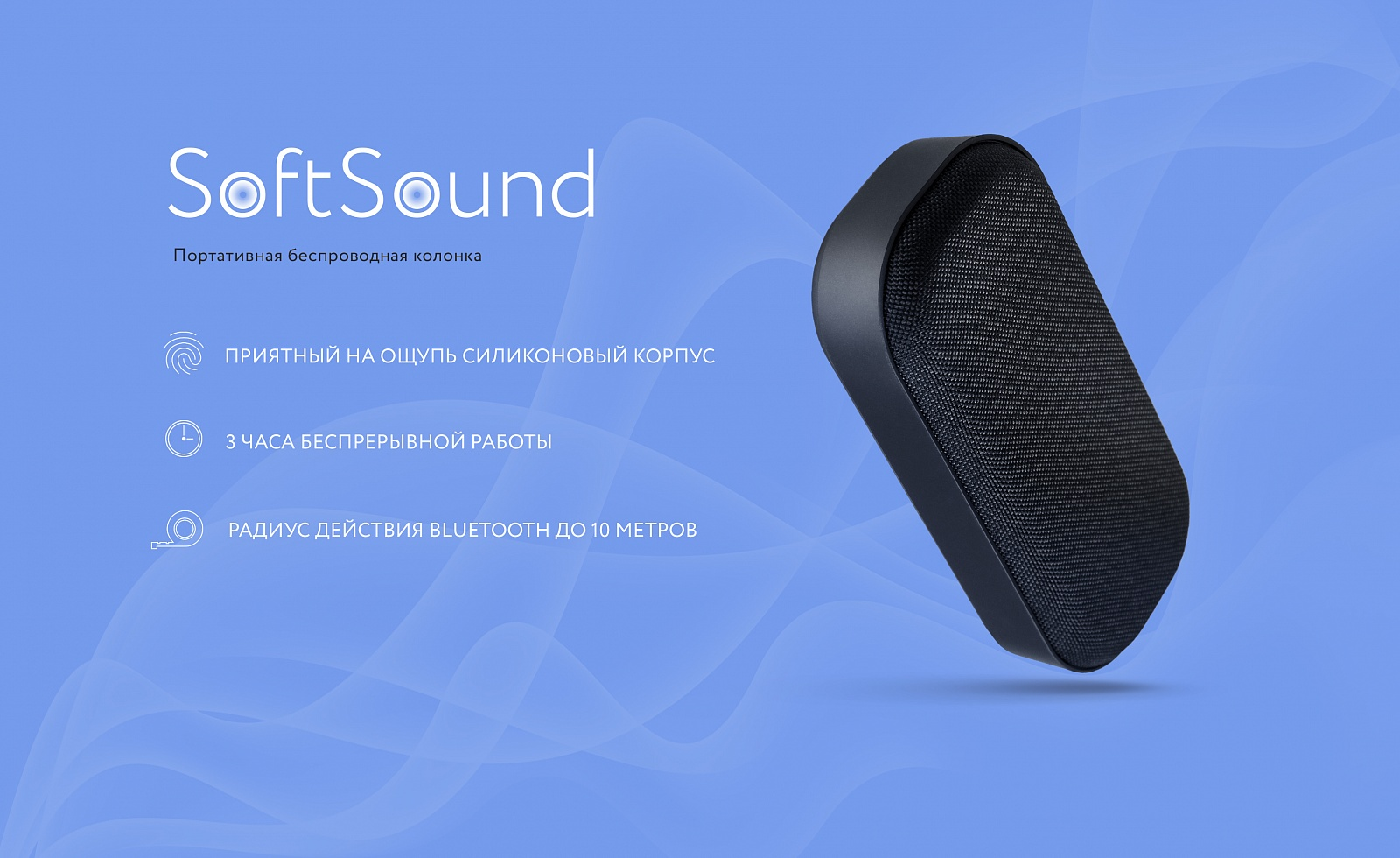 SoftSound Bluetooth-колонка